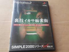 PS2☆裏技イカサ麻雀街☆