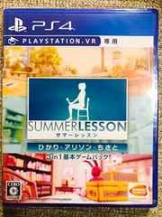 サマーレッスン:ひかり・アリソン・ちさと 3in1基本ゲームパック