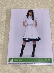 欅坂46『世界には愛しかない』特典生写真 土生瑞穂