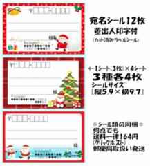★K-13★クリスマスサンタ*宛名シール…3種12枚♪