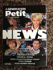 NEWS J-GENERATION Petit プチジェネ フォトブック テゴマス