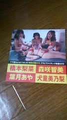 橋本梨奈森咲智美他〜雑誌付録の未開封DVD