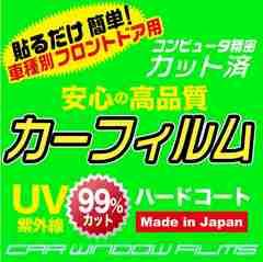 スカイライン 2ドア V36 カット済カーフィルム フロントドア