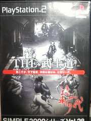 THE 武士道 辻斬り一代