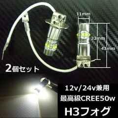 24V12V兼用/H3型/50W最高級CREE製白色SMDLEDフォグランプ/2個