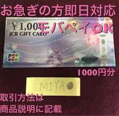 土日もOK 即日対応 JCBギフトカード新券 1000円分 モバペイOK