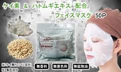 ケイ素&ハトムギエキス配合 日本製 フェイスマスク 50枚