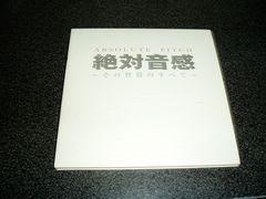 CD「絶対音感~その習得のすべて」2枚組 即決