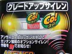 ● これは便利!アンサーコールバック GUP サイレン追加SET新品!