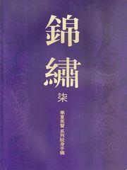 刺青 参考本 錦繍 人物【タトゥー】