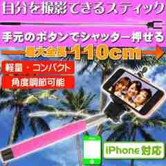 iPhone対応自撮り棒スティック桃シャッター機能付最大110cmAh123