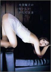 ■本『小倉優子のおいしいいただき方 小倉優子写真集
