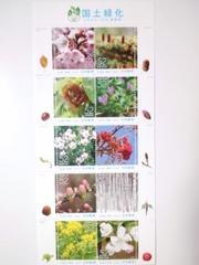 *H28【長野県】国土緑化 記念切手 52円切手/栗リンドウ菜の花