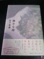 2冊セット/宮下奈都[静かな雨]&[つぼみ]ハードカバー単行本
