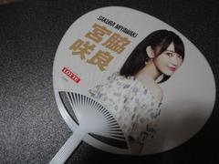 【宮脇咲良】ミニうちわ AKB48選抜総選挙 ロッテ