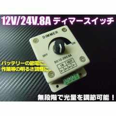 送料無料!12V24V兼用/無段階光量調節ディマースイッチ減光調光器
