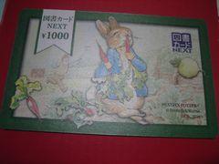 【送料無料】図書カードNEXT 1000円 ピーターラビット ポイント消化に