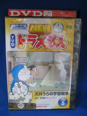 k36 レンタル版□DVD NEW TV版 ドラえもん VOL.5