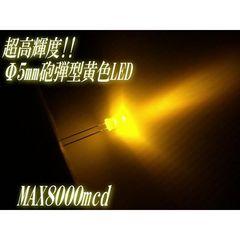 送料無料!砲弾型φ5mm自作基盤LED電球/アンバーオレンジ/50個