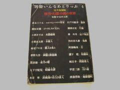 「完全復刻版 怪奇・幻想の世界」 小栗・乱歩・橘・夢野・横溝他