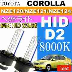 カローラ D2C D2S D2R HIDバルブ 35W8000K バーナー2本 as60468K