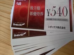 送料無料/即決/シダックス/株主優待券/13500円分/SHiDAX