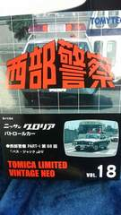 1/64 トミカ リミテッド ヴィンテージ ネオ 西部警察 日産グロリア パトロールカー 新品