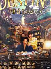 日本製正規版 映画-DESTINY 鎌倉ものがたり 堺雅人 高畑充希