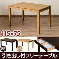 引出し付き フリーテーブル 115×75