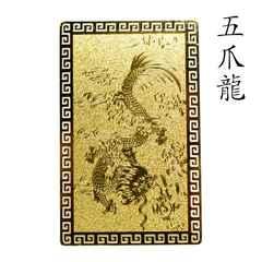 新品 【五爪龍】【風水】運気上昇護符 運気上昇祈願カード