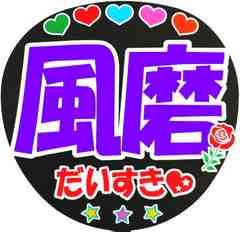 選べるファンサ10種★菊池風磨★Sexy Zone★手作りうちわ シール
