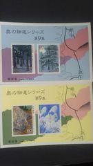 奥の細道シリーズ第9集60円切手2枚ミニシート2種類セット新品未使用