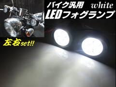 バイク用/LEDフォグランプ アシストランプ/ミラーブラケット 2個