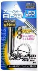 スーパー白ピカ LED ミニライト キーホルダー 電池付