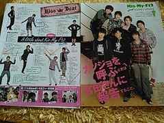 Myojo 2015年6月 Kis-My-Ft2 切り抜き