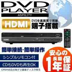 簡単操作のDVDプレーヤー 安心一年保証 リモコン付き 新品