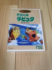 天空の城ラピュタ 2枚組 DVD