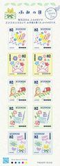 H30年ふみの日 82円切手