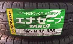 軽トラ・バン用 新品ダンロップ4本145R12 6PR送料込8,000円〜