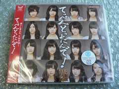 NMB48/アルバム【てっぺんとったんで!】劇場盤(全15曲CD)新品