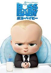 ■即決DVD新品■ ボス・ベイビー  管理U黄色