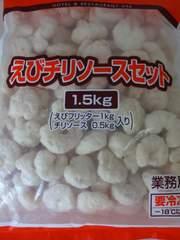 ☆人気爆発 海老チリソースセット 1,5キロ  冷凍