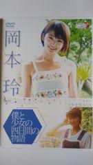 DVD/僕と少女の四日間の物語/岡本玲/激安!
