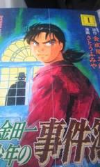 金田一少年の事件簿 全巻セット