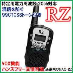 特定小電力 20ch 対応 VOX & トーン付 トランシーバー 1台