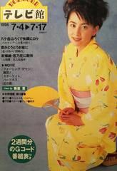 奥菜恵【YOMIURIテレビ館】1998年157号(1)