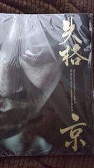 DIR EN GREY京写真集『失格』200ページ