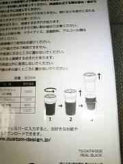 ★カスタムデザインタンブラーSC 300ml★新品★