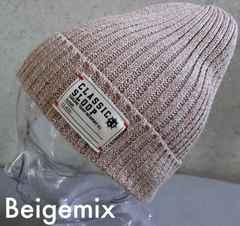帽子 オールシーズン素材 メランジ麻綿ニット帽 リブ ミックス