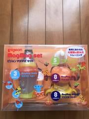 Pigeon  マグマグセット ほぼ新品未使用